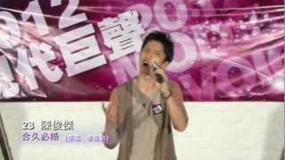 2012現代巨聲: 合久必婚 - 陳俊傑 (參賽者: 23號) thumbnail