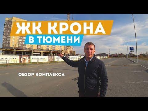 ЖК Крона вТюмени. Обзор на стройке. Новостройки в Тюмени