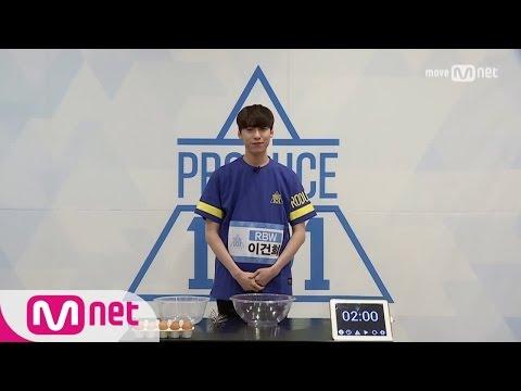PRODUCE 101 season2 [101스페셜] It's 머랭타임!ㅣ이건희 (RBW) 161212 EP.0
