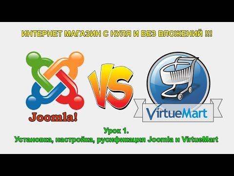 Как создать интернет магазин на Joomla и VirtueMart. 📕 Урок 1. Установка, настройка и русификация