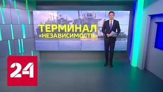 """Хитроумная схема: российский газ для литовской """"Независимости"""" - Россия 24"""
