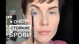 Анна Измайлова Стойкие брови Макияж бровей легко