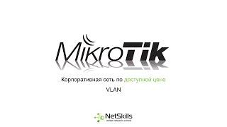 9.Корпоративная сеть на MikroTik. VLAN