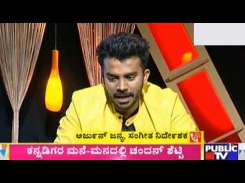 Big Boss Winner Chandan Shetty Surprised By Arjun Janya's Phone Call
