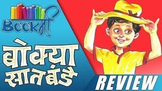 Baixar Bokya Satbande Marathi Book Review | बोक्या सातबंडे | Bookमी | Sensible Media Production | SMP