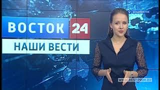 'Восток 24: Наши вести' от 12.02.2019