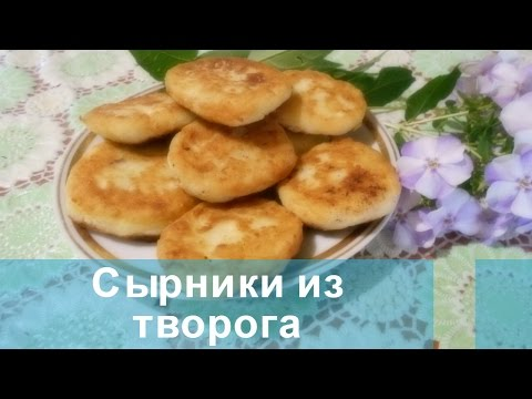 сырники из творога для детей от 1 рецепт пошагово