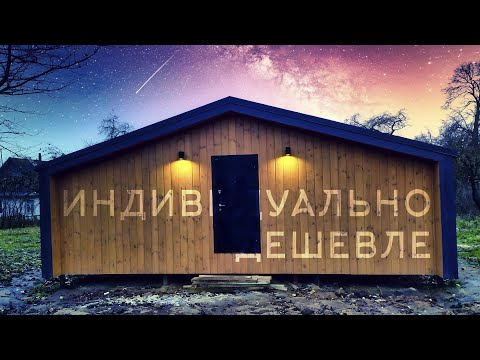 МУЖИК построил ДубльДом 60 своими руками за 5 месяцев. пошаговый отчет, румтур, проект