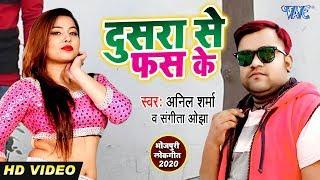 दुसरा से फस के 2020   Anil Sharma, Sangeet Ojha का भोजपुरी वीडियो 2020   Dusra Se Fas Ke