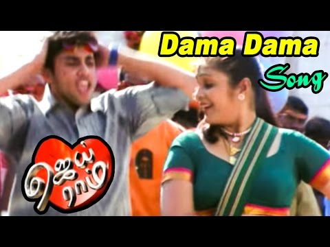 Jairam   Jairam Tamil Movie Songs   Dama Dama Video song   Navdeep   Santhoshi   Anoop Rubens