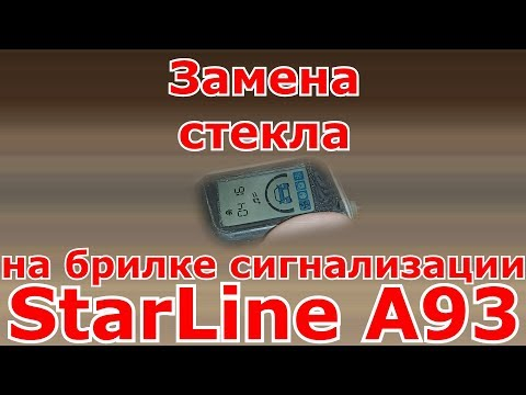 Замена стекла на брилке сигнализации StarLine A93
