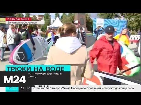 В Москве впервые проходит фестиваль водных видов спорта - Москва 24