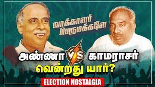 Election Nostalgia | Vakkalar Perumakkalae Episode 1