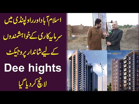 Islamabad aur Rawalpindi me sarmayakari k khwahishmando k liye shandar Dee Heights launch kr dia gya