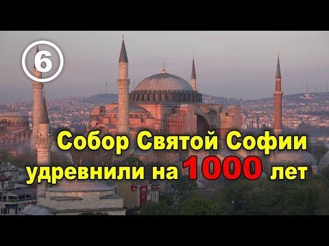 Царь Соломон, султан Сулейман и собор Святой Софии. Фильм 6