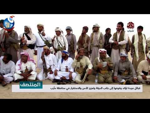 قبائل عبيده تؤكد تؤكد وقوفها الى جانب الدولة وتعزيز الأمن والاستقرار في محافظة مأرب