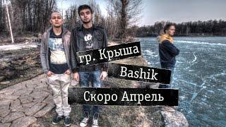 Bashik и гр. Крыша - Скоро Апрель (Official clip) HD
