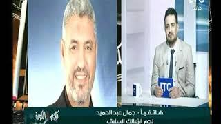 كابتن جمال عبد الحميد : يجب رحيل 90% من لاعبي الزمالك لهذه الاسباب الخطيرة