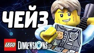 ЧЕЙЗ МАККЕЙН из LEGO City в LEGO Dimensions!