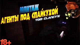 Монтаж - АГЕНТЫ ПОД СПАЙСУХОЙ (18+)