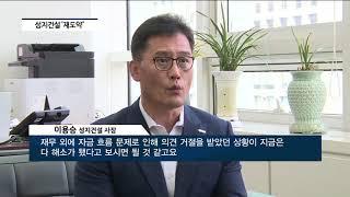 성지건설, 반기검토보고 '적정'...&q…