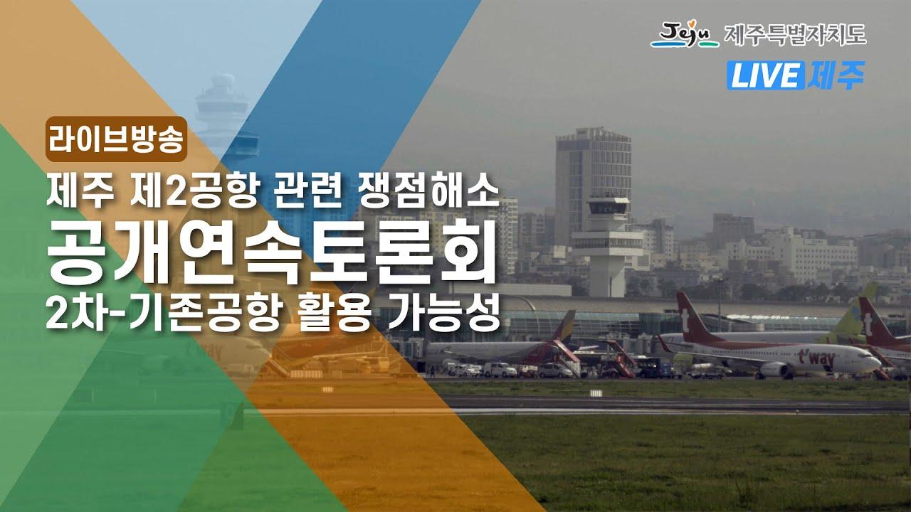 [LIVE 제주] 제주 제2공항 관련 공개연속토론회(2차)