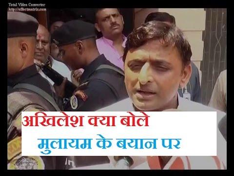 Mulayam singh yadav के बयान पर akhilesh yadav का पलटवार, akhilesh yadav on mulayam yadav