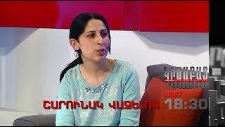 Kisabac Lusamutner anons 29 06 17 Sharunak Vazelov