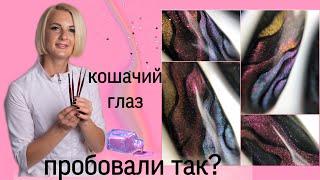 маникюр гель лак шеллак кошачий глаз дизайн ногтей новый год 2020 Виктория Бандурист