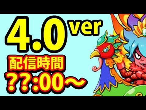 【妖怪ウォッチ3 スキヤキ】4.0 配信時間 アプデについて
