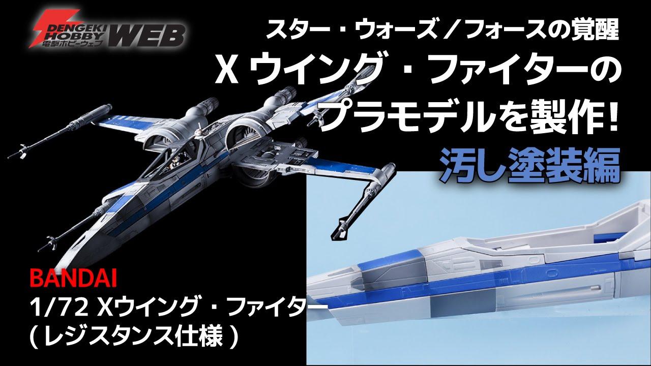『スター・ウォーズ/フォースの覚醒』Xウイング・ファイターのプラモデルを製作! 【汚し塗装編】