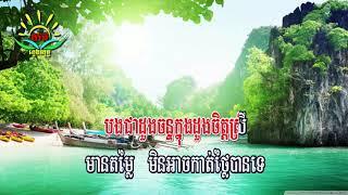 ពេជ្រ សោភា ៖ បងជាមោទនភាពស្នេហ៍អូន ៖ ភ្លេងសុទ្ធ Bong Jea Motanak Pheap Snaeh Oun Karaoke