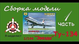Складання моделі Ту-134. Частина перша.