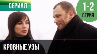 ▶️ Кровные узы 1 и 2 серия - Мелодрама | Фильмы и сериалы - Русские мелодрамы