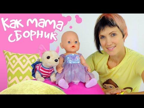 Большой сборник Как мама. Видео с беби бон Эмили и Машей Капуки