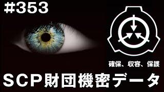 SCP財団機密データ:SCP-353-JP - キス魔 ジャッキーシャムーン 検索動画 9