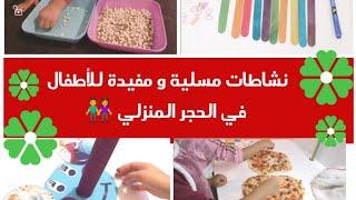 نشاطات مسلية و مفيدة للأطفال 👫 في الحجر المنزلي