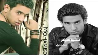 محمد صيام  -  جرح بجرح