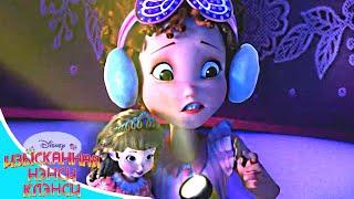 Изысканная Нэнси Клэнси - серия 05 | премьера анимационного сериала Disney