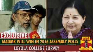 AIADMK will Win Again in 2016 Assembly Polls : Loyola College Survey : Full Report spl tamil video news 29-08-2015