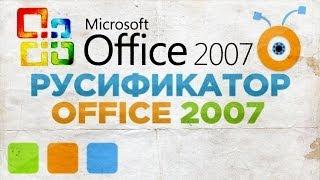 Как Русифицировать Microsoft Office 2007