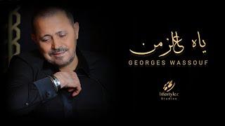 جورج وسوف | ياه عالزمن | Georges Wassouf | Ya Al Zaman | Music Video |