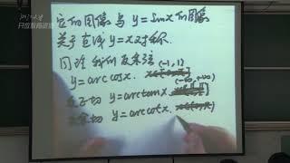 03__基本初等函数、初等函数和非初等函数