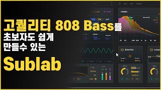 808 Bass가 필요할때 무조건 쓰는 Sublab