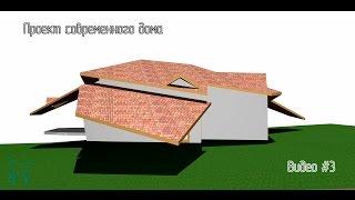 Проект дома. Проектируем современный дом в Archicad. Видео#3