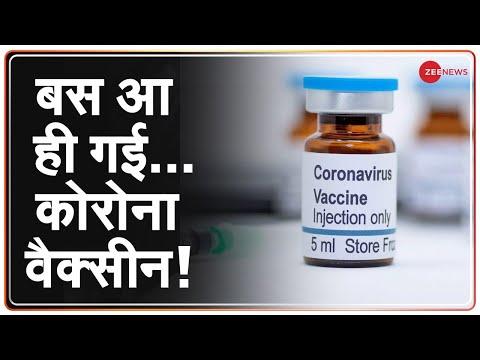 New Year पर Corona-free होगा India?   COVID-19 Vaccine   PM Modi on Coronavirus Vaccine