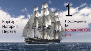 Корсары: История Пирата С.1 [Начало, Питер Хейн].