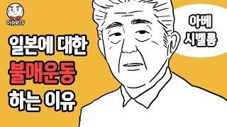 한국이 일본에 대한 불매운동을 하는 이유 [이슈왕]