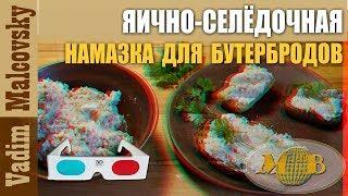 3D stereo red-cyan Рецепт Яично-селёдочная намазка для бутербродов.