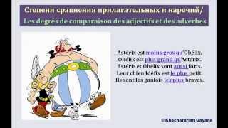 Уроки французского #82: Степени сравнения во французском языке. Degrés de comparaison